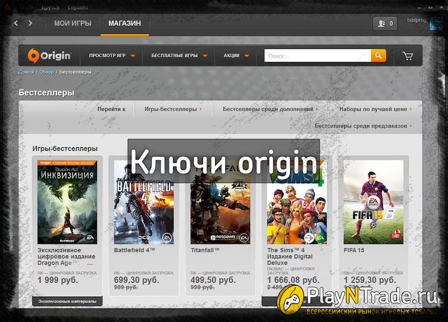 Купить ключи Ориджин (Origin)   Магазин ключей