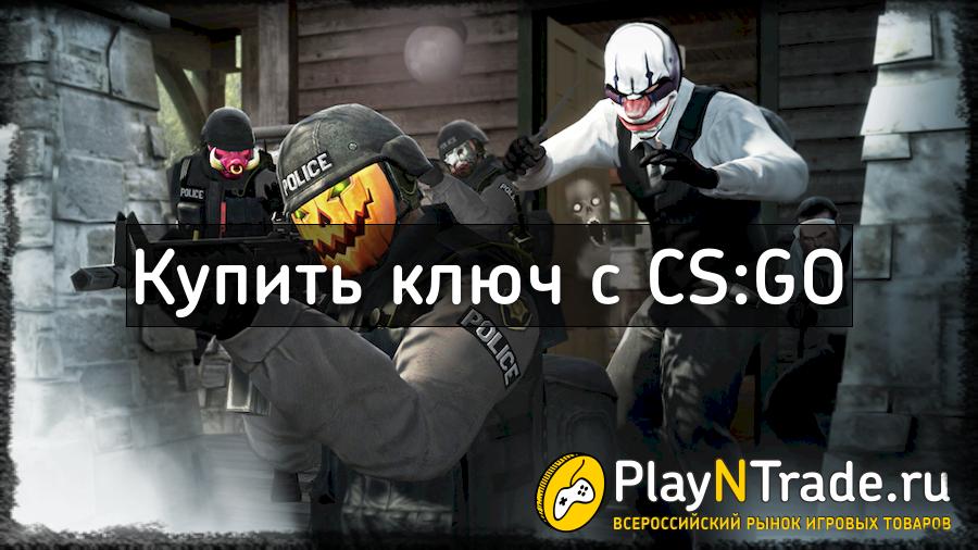 Купить ключ КС ГО (CS GO) | Магазин ключей КС ГО с дешевыми ценами 50, 100 рублей в Стим (STEAM)