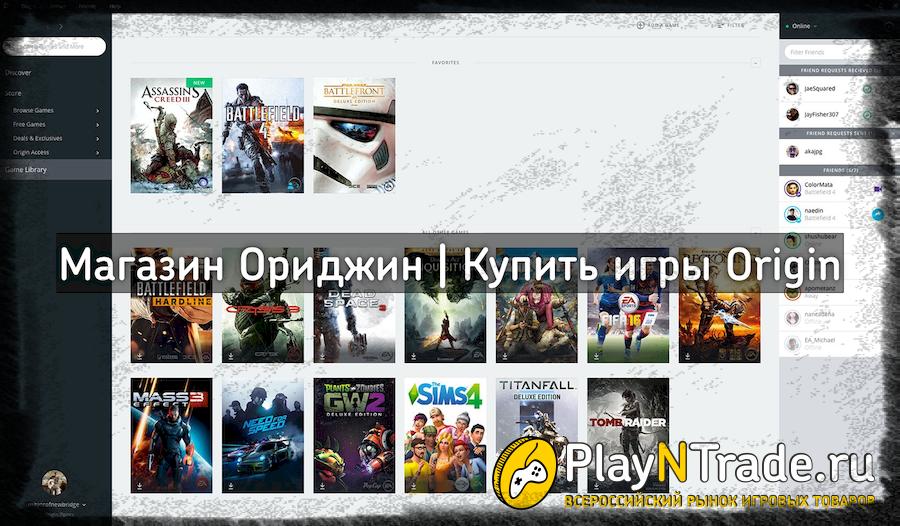 Магазин Ориджин   Купить игры Origin
